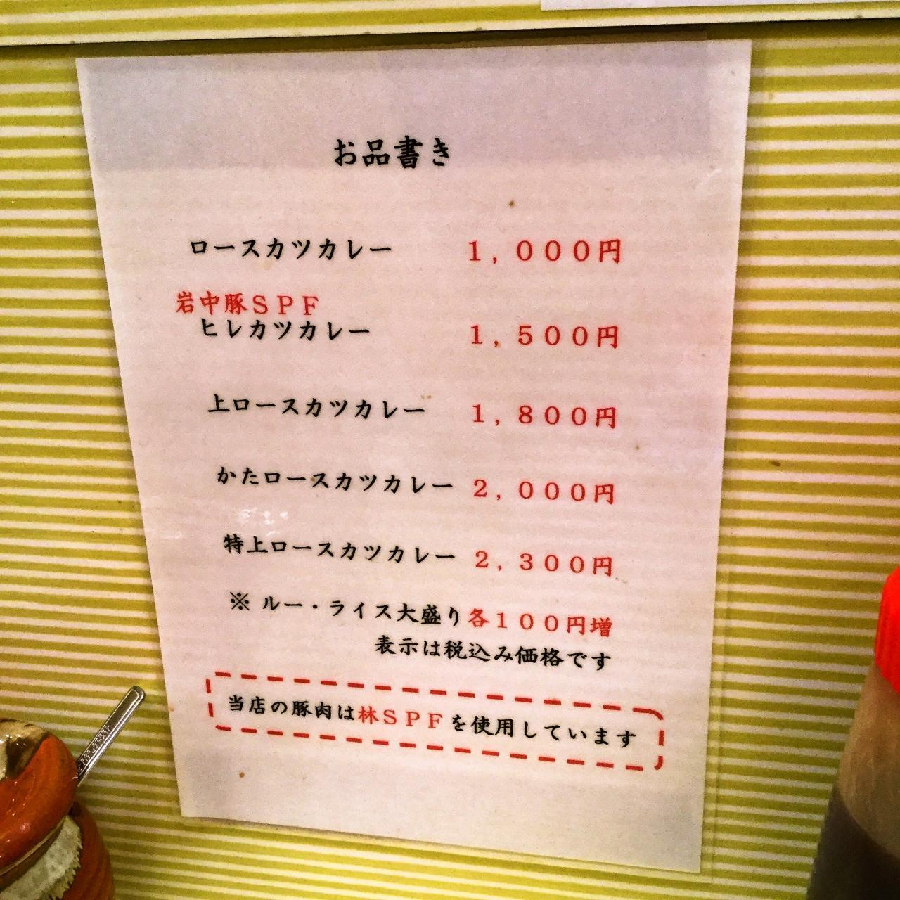とんかつ檍のカレー屋いっぺこっぺ(店内)