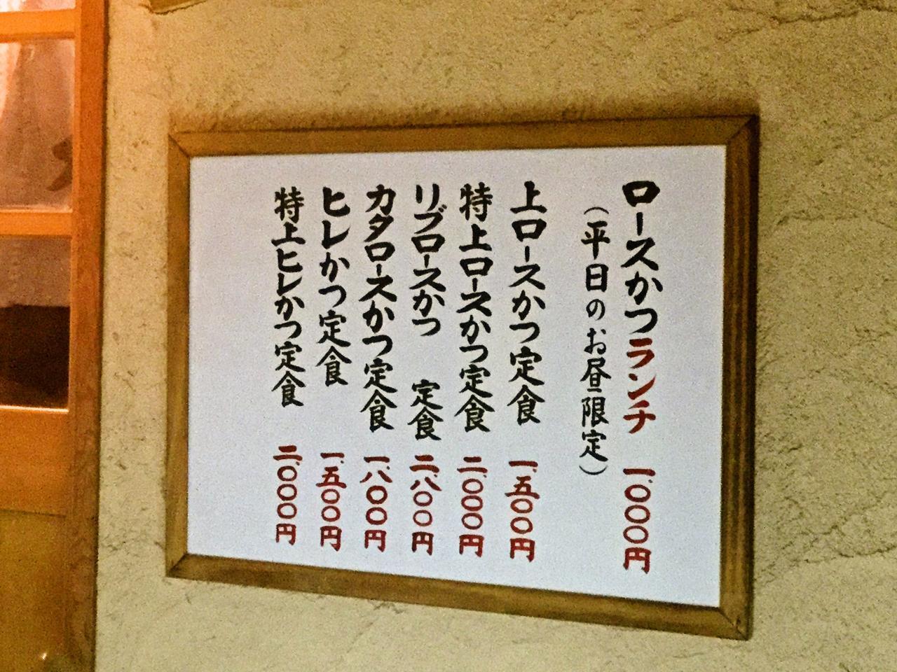 とんかつ檍のカレー屋いっぺこっぺ(メニュー)