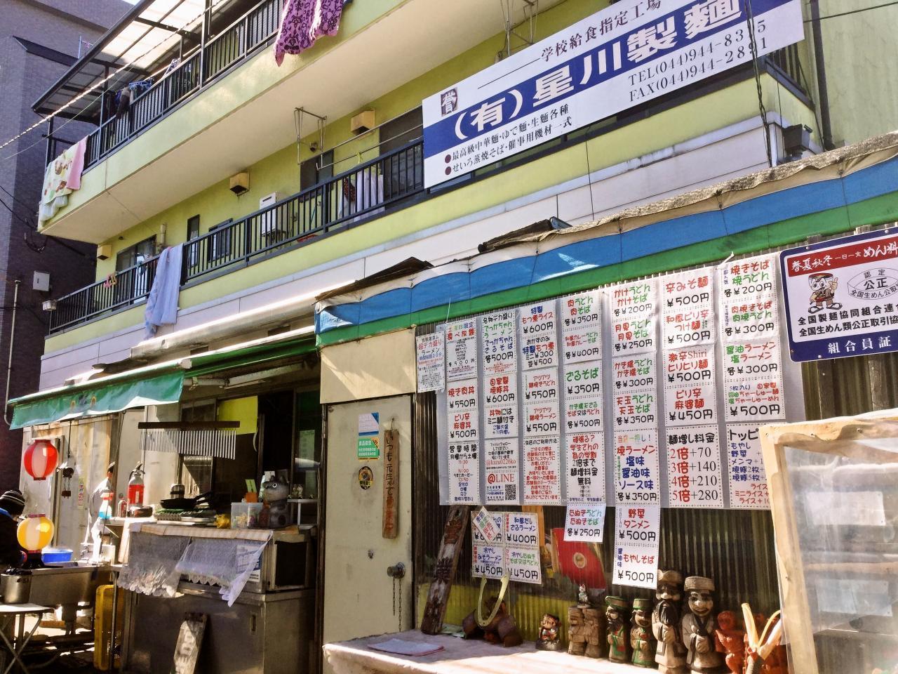 星川製麺 彩(店舗)