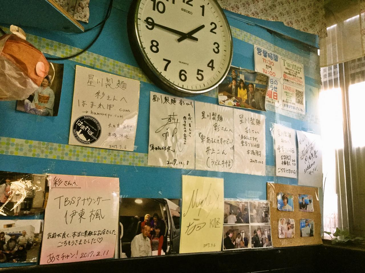 星川製麺 彩(店内)