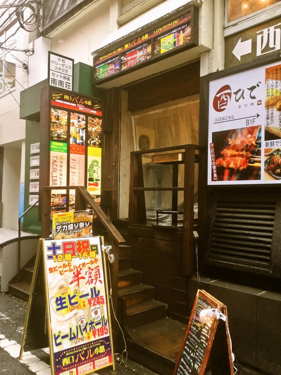 アジアンビストロ横浜バリバール(店舗)