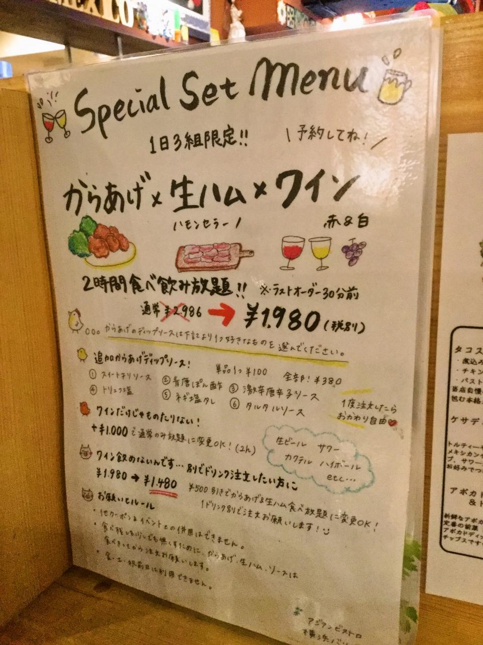 アジアンビストロ横浜バリバール(食べ放題)