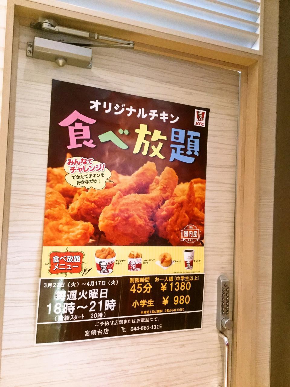 ケンタッキーフライドチキン宮崎台店(予約)