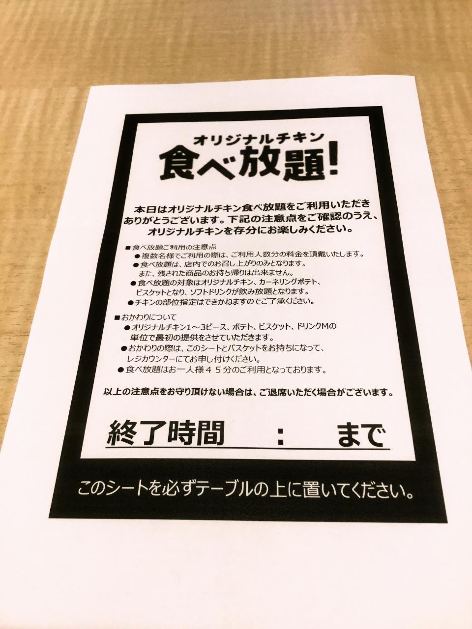 ケンタッキーフライドチキン宮崎台店(ルール)