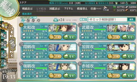 艦これ-133