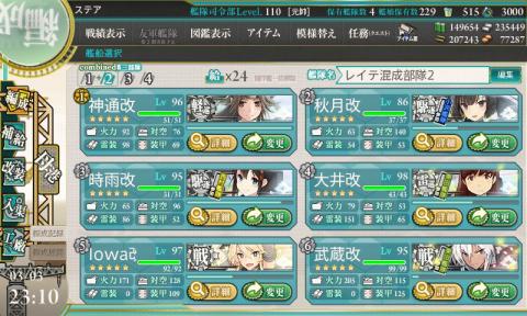 艦これ-149