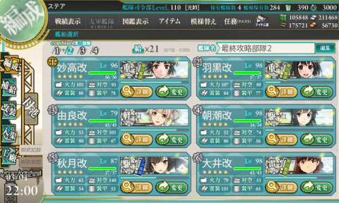艦これ-169