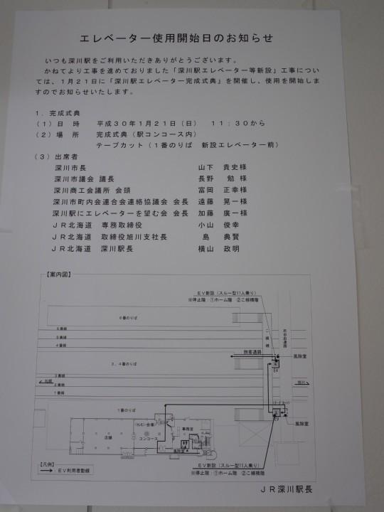 深川駅03