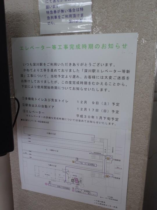 深川駅12