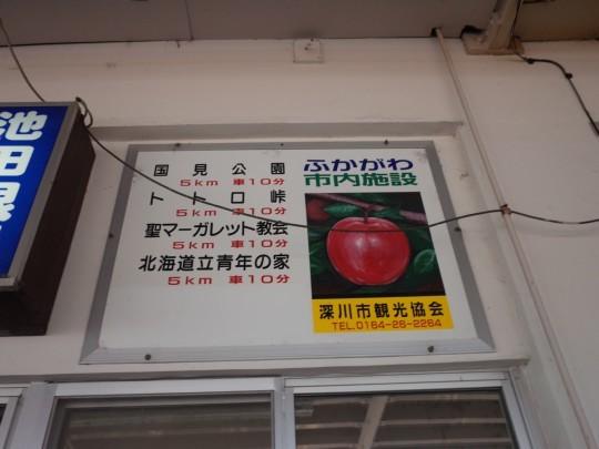 深川駅22