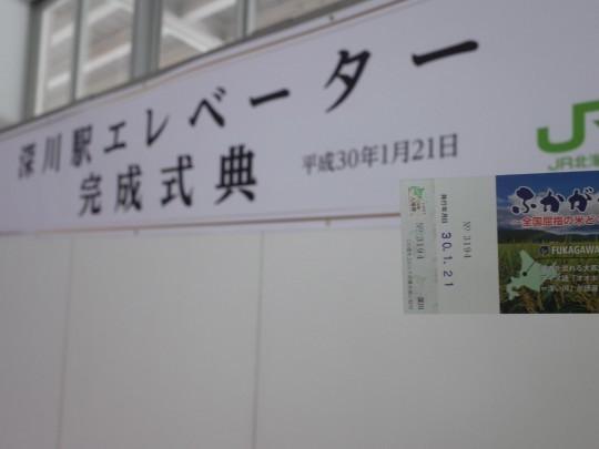 深川駅25