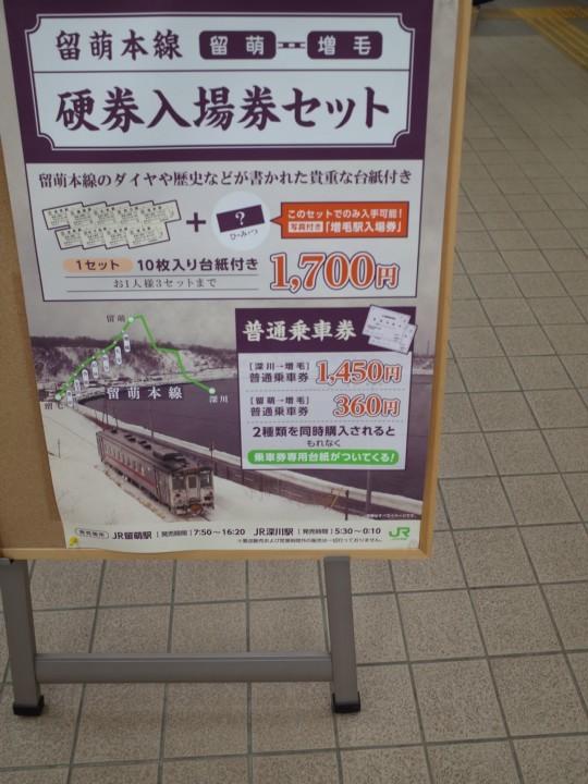 深川駅30