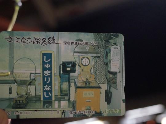 深川駅28