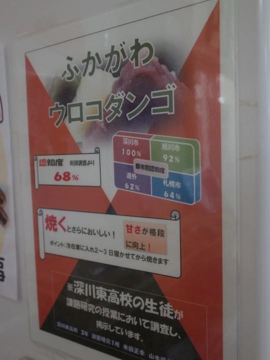 深川駅39