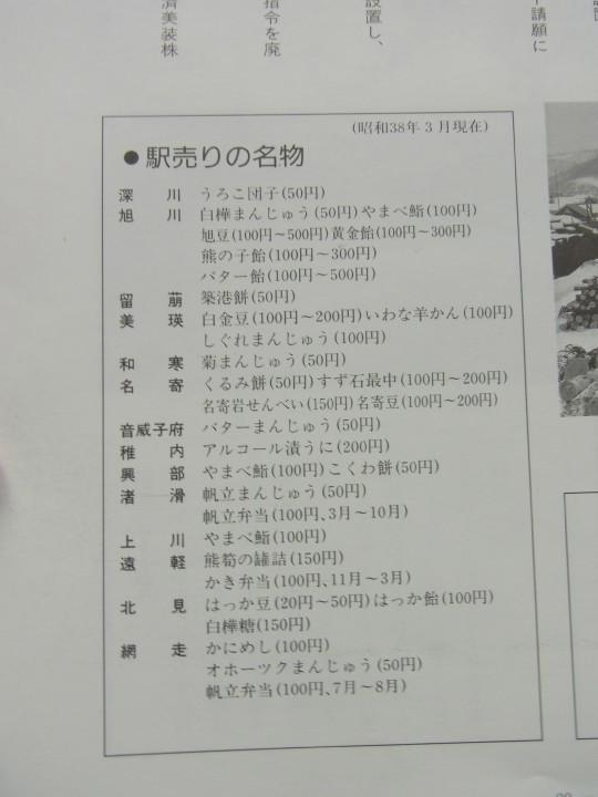深川駅40