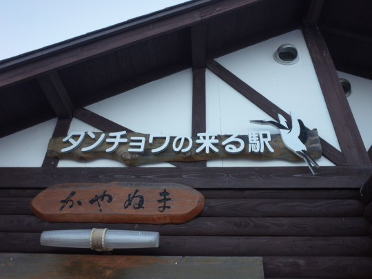 茅沼駅05