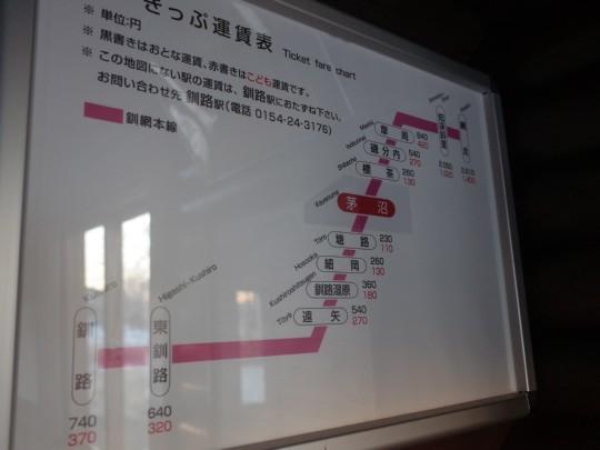 茅沼駅10