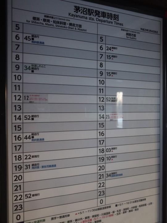 茅沼駅13