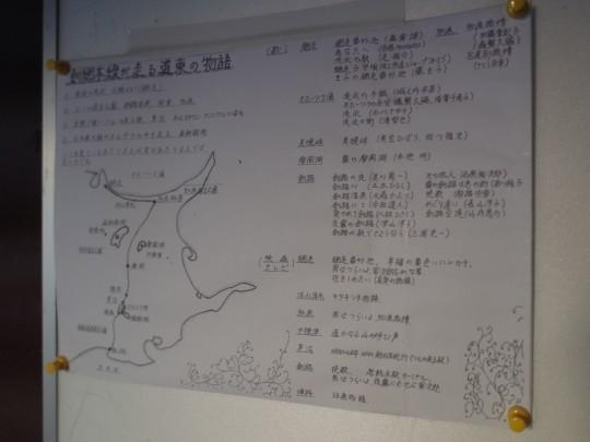 茅沼駅16