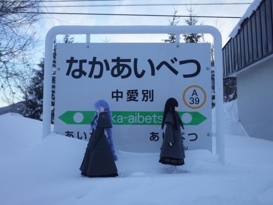中愛別駅01