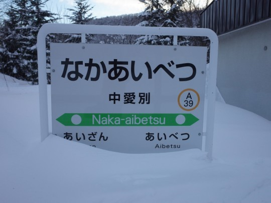 中愛別駅03