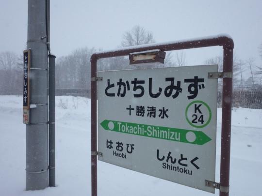 十勝清水駅05