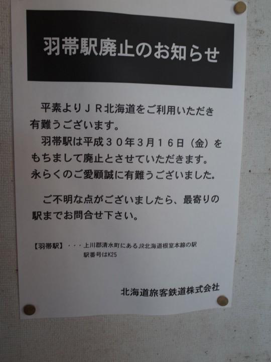 十勝清水駅08