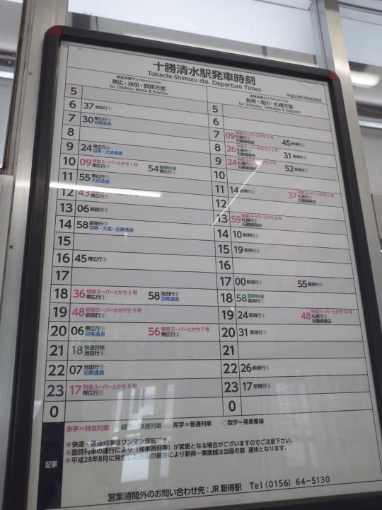 十勝清水駅13
