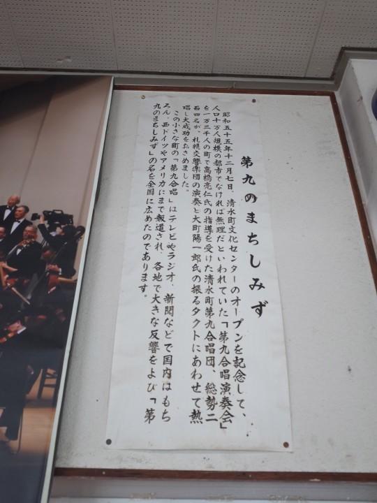 十勝清水駅16
