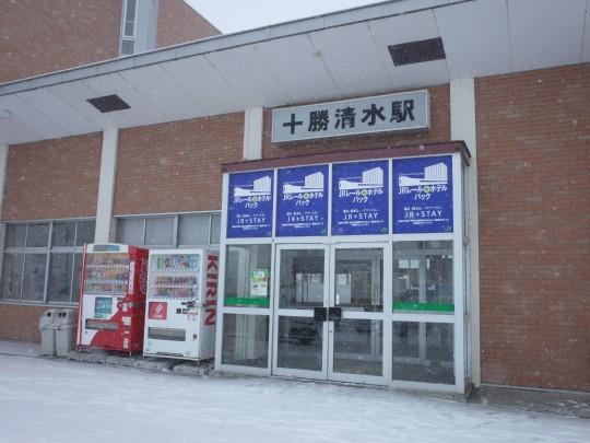 十勝清水駅19