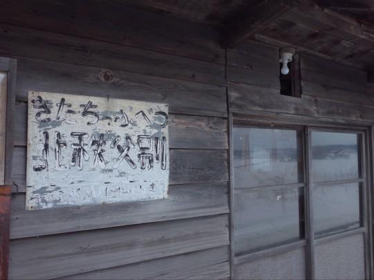 北秩父別駅09