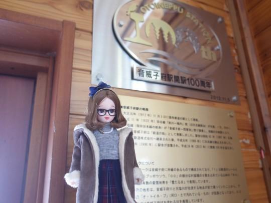 音威子府駅23