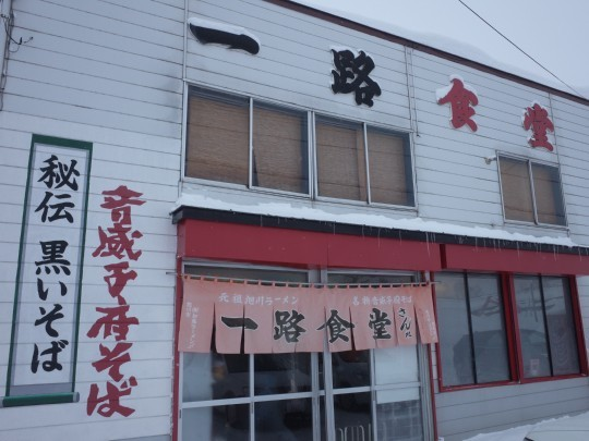 音威子府駅24