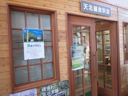 音威子府駅17