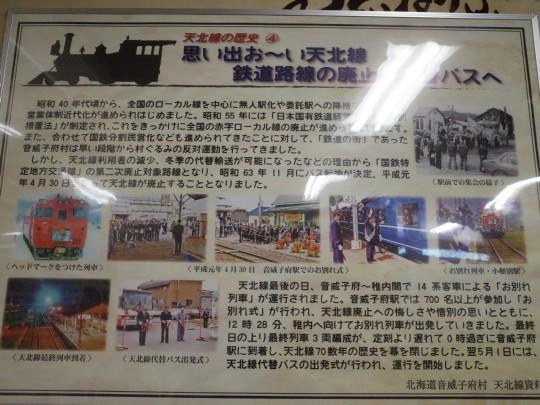 音威子府駅33
