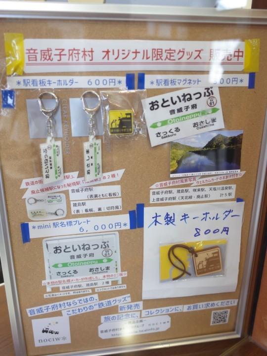 音威子府駅36