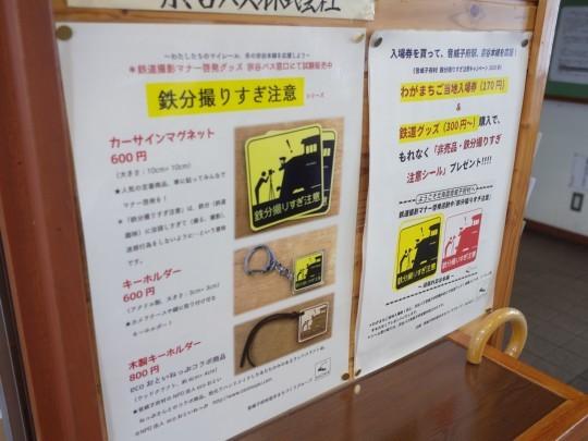 音威子府駅37