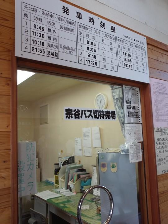音威子府駅43