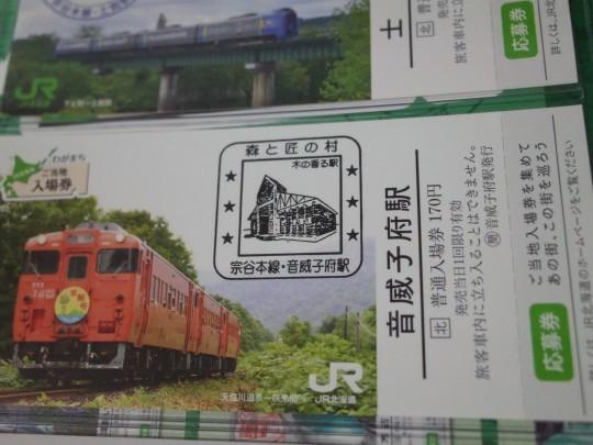 音威子府駅47