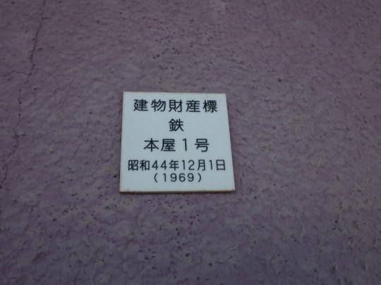 17白糠駅04
