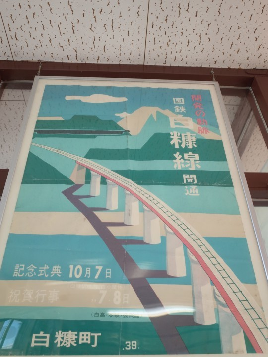17白糠駅21