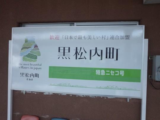 黒松内駅04