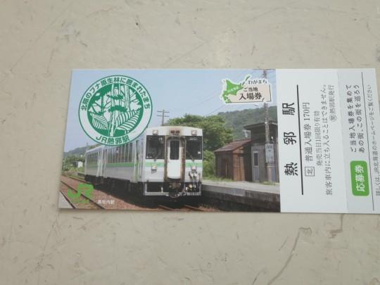 黒松内駅13