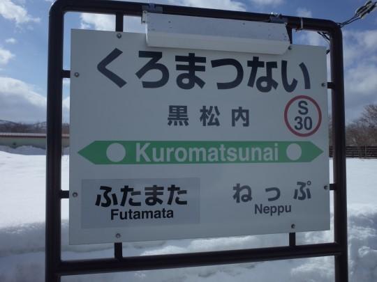 黒松内駅15
