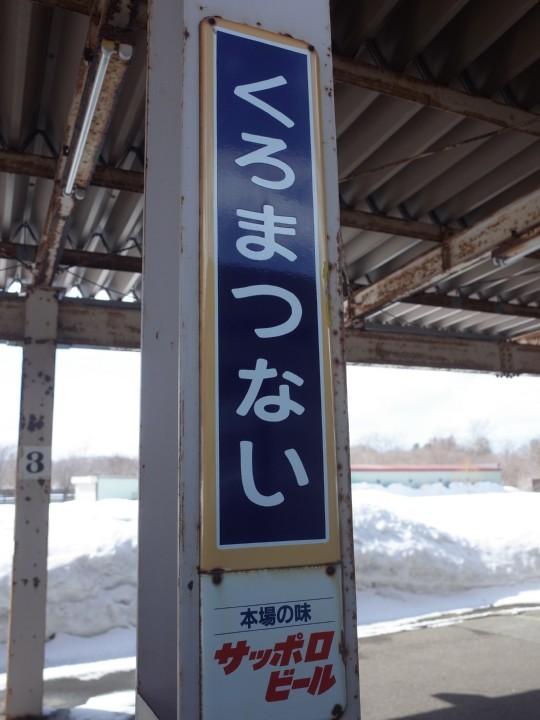 黒松内駅16