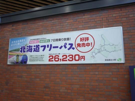 赤井川駅08