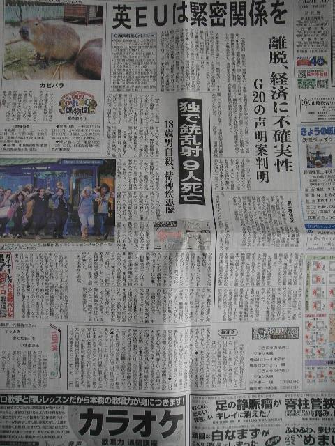 日本海新聞20160724