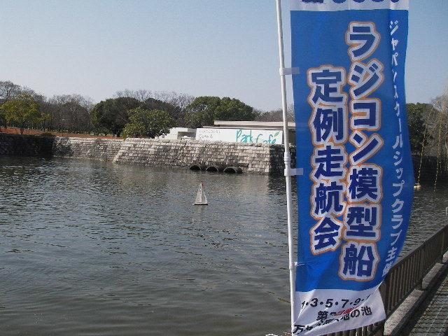 万博記念公園20180311ラジコン走航会