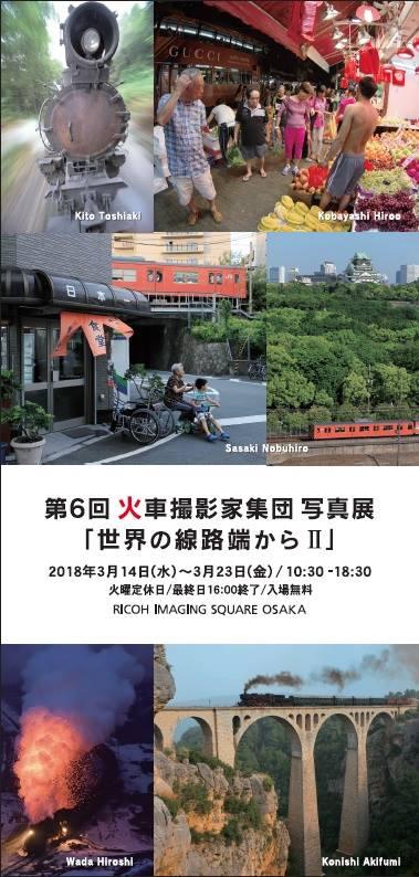 20180314大阪写真展