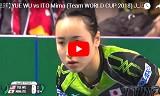 伊藤美誠VSユーウー チームワールドカップ2018